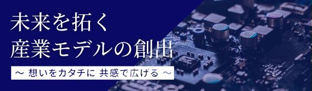 世界の情報を大分へ、大分の技術を世界へ